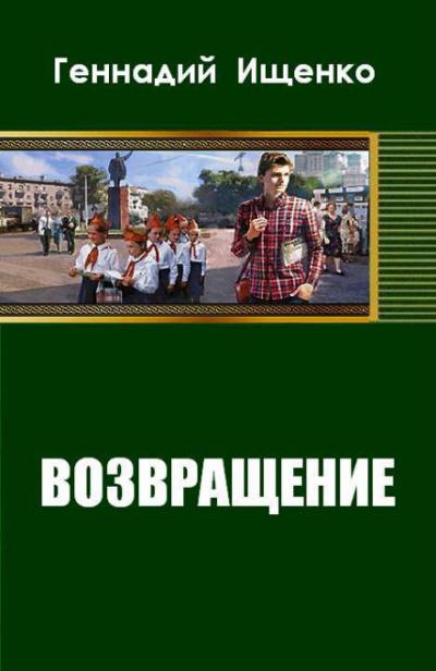 Возвращение - Геннадий Ищенко