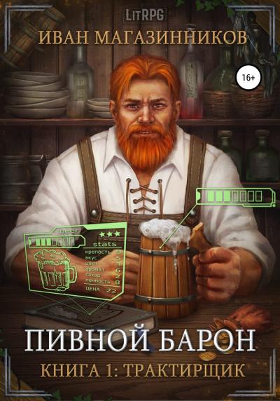 Аудиокнига Трактирщик