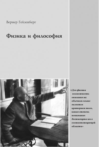 Аудиокнига Физика и философия