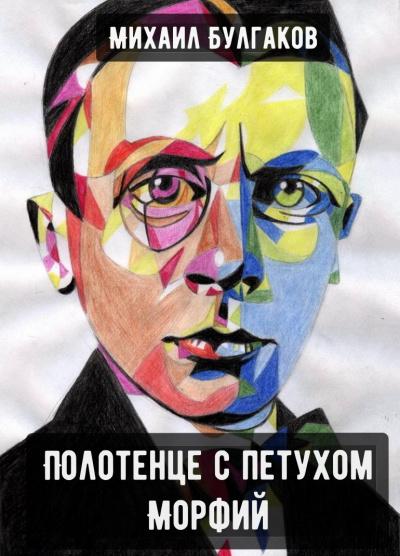 Полотенце с петухом. Морфий - Михаил Булгаков