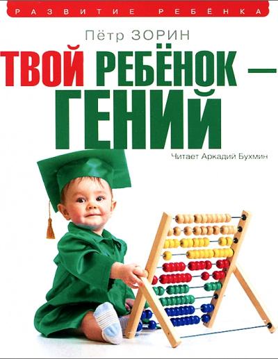 Твой ребенок – гений - Петр Зорин
