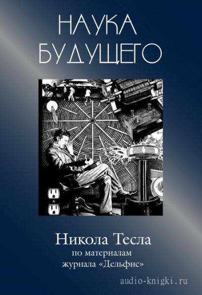 Аудиокнига Никола Тесла