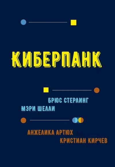 Аудиокнига Киберпанк