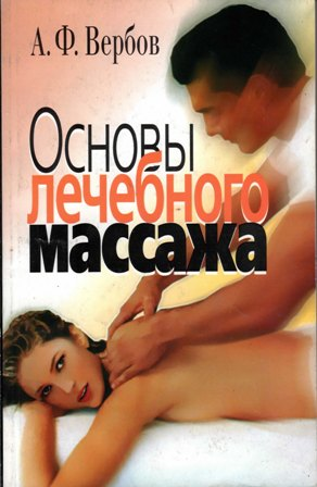Аудиокнига Основы лечебного массажа