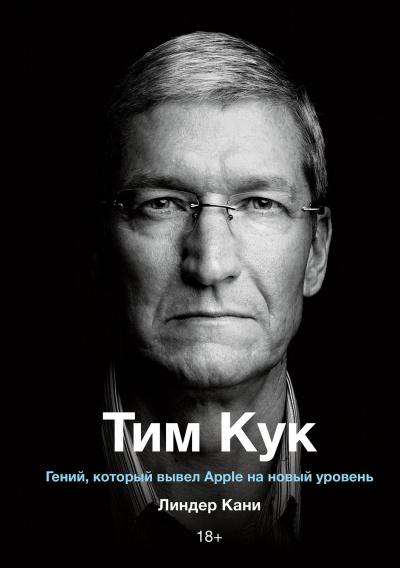 Аудиокнига Тим Кук