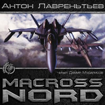 Аудиокнига Макросс. Норд