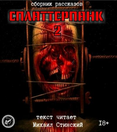 Аудиокнига СплаттерПанк 2