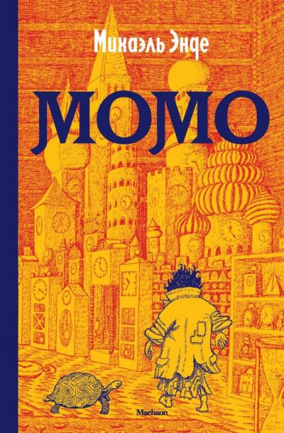 Аудиокнига Момо