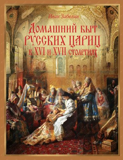 Аудиокнига Домашний быт русских цариц в XVI и XVII столетиях