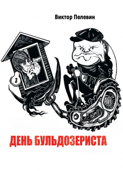 День Бульдозериста - Виктор Пелевин