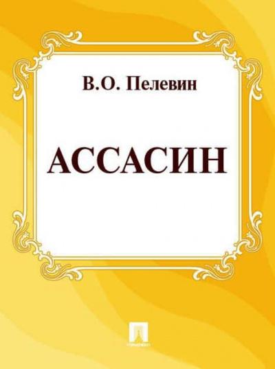 Аудиокнига Ассасин