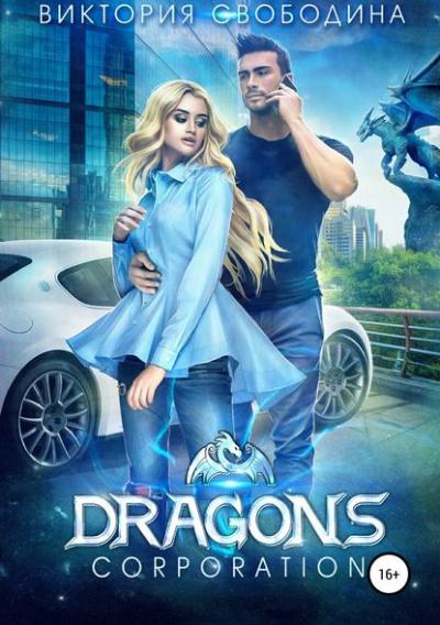Аудиокнига Dragons corporation