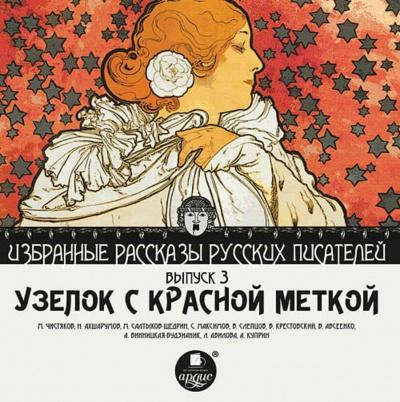 Аудиокнига Узелок с красной меткой
