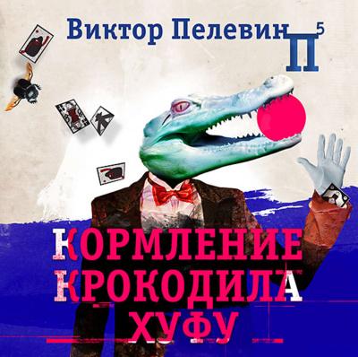 Аудиокнига Кормление крокодила Хуфу