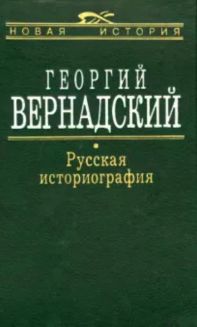 Аудиокнига Русская историография