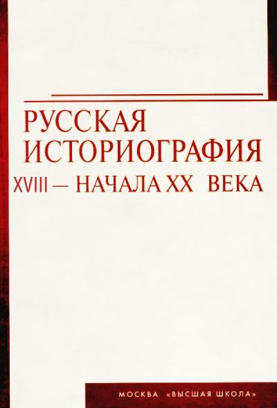 Аудиокнига Русская историография. XVIII в. - начало XX в.