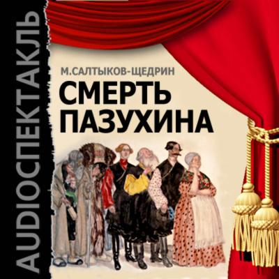 Смерть Пазухина - Михаил Салтыков-Щедрин