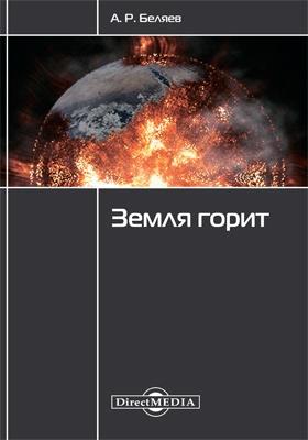 Земля горит - Александр Беляев