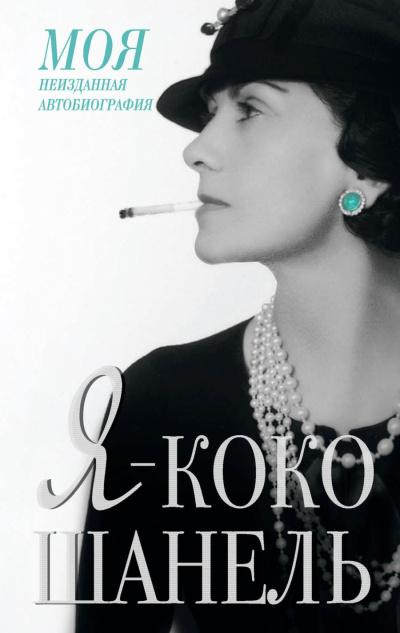 Аудиокнига Я - Коко Шанель