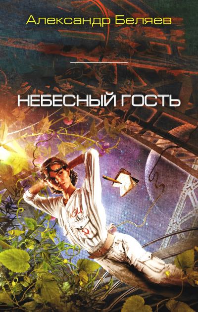 Небесный гость - Александр Беляев