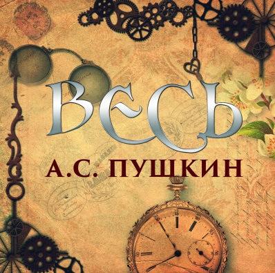 Аудиокнига Весь А.С. Пушкин