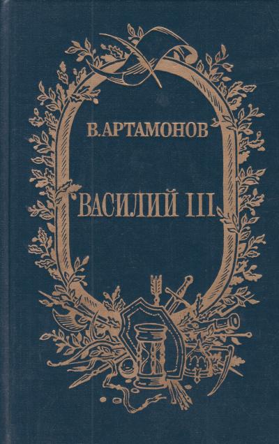 Аудиокнига Василий III