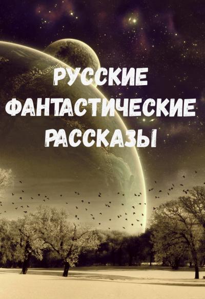 Аудиокнига Русские фантастические рассказы