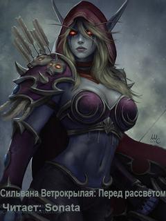 Аудиокнига Сильвана Ветрокрылая: Перед рассветом (World of Warcraft)
