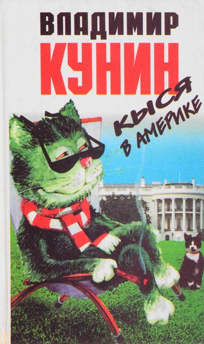 Аудиокнига Кыся в Америке