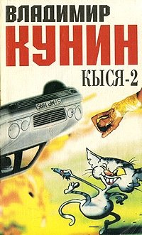 Аудиокнига Кыся-2