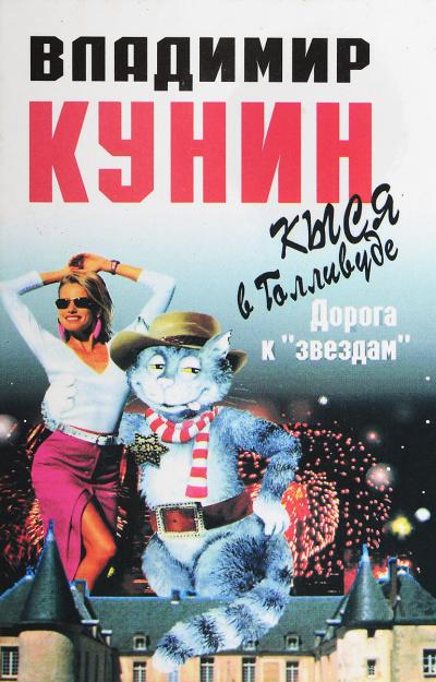 Аудиокнига Кыся в Голливуде. Дорога к звездам