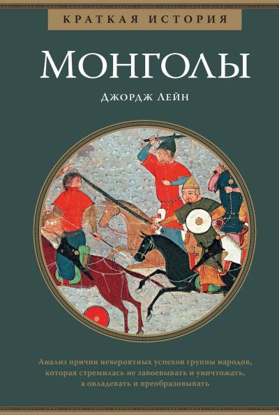 Краткая история. Монголы - Джордж Лейн