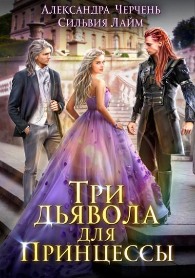 Аудиокнига Три дьявола для принцессы