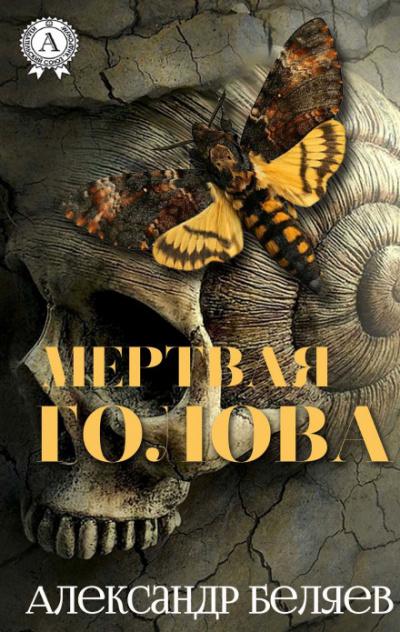 Мёртвая голова - Александр Беляев