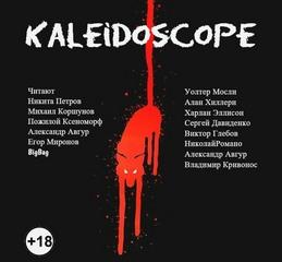 Аудиокнига Kaleidoscope. Сборник рассказов