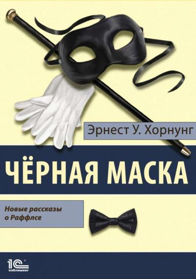 Аудиокнига Черная маска