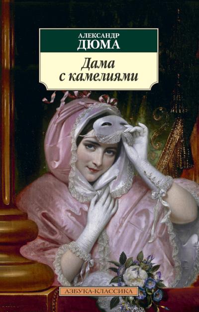 Аудиокнига Дама с камелиями