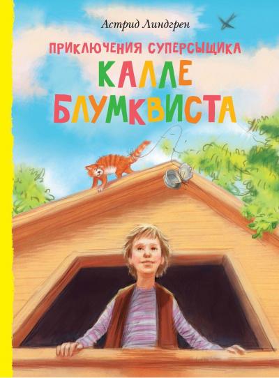 Аудиокнига Приключения Калле-сыщика