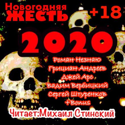 Аудиокнига Новогодняя Жесть 2020!!!