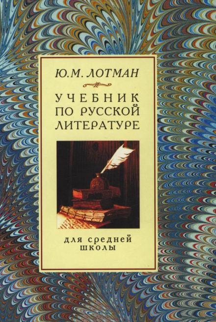 Аудиокнига Учебник по русской литературе для средней школы