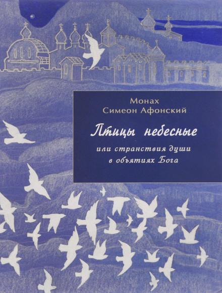 Аудиокнига Птицы небесные или странствия души в объятиях Бога. Том I
