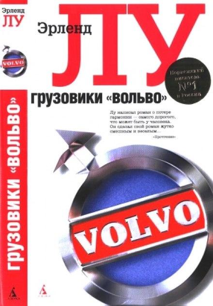 Аудиокнига Грузовики «Вольво»