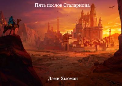 Аудиокнига Пять послов Сгалариона