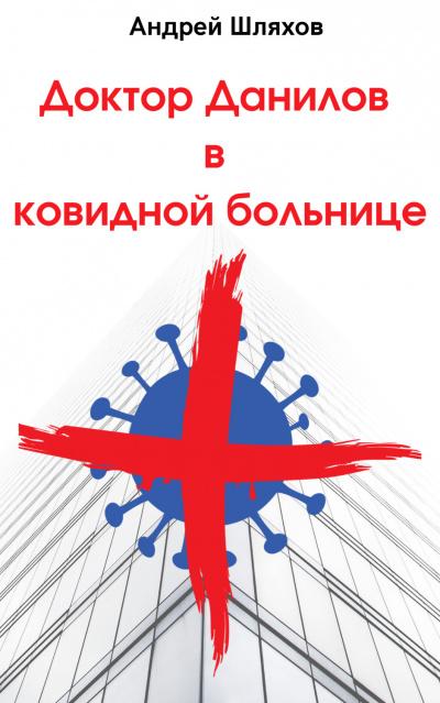 Аудиокнига Доктор Данилов в ковидной больнице