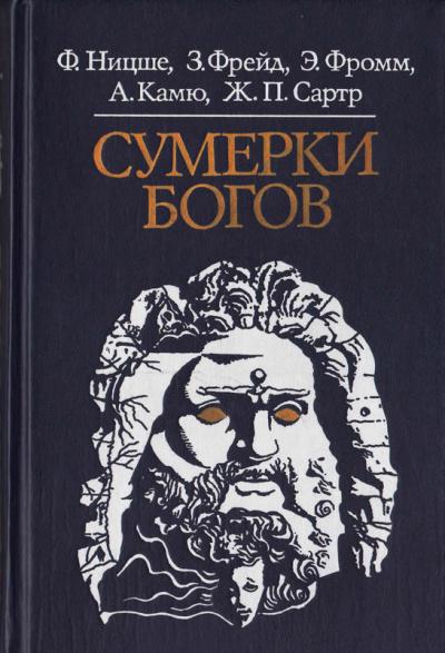 Аудиокнига Сумерки богов