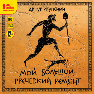 Аудиокнига Мой большой греческий ремонт