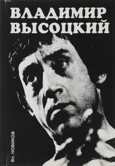 Аудиокнига Высоцкий