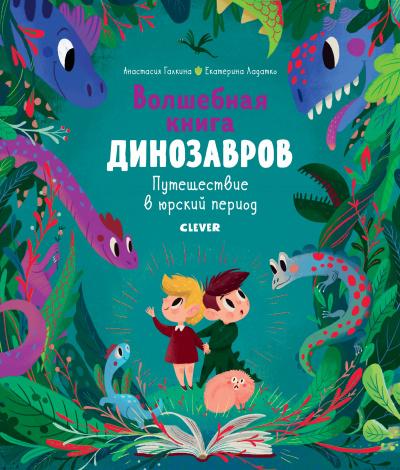 Волшебная книга динозавров. Путешествие в юрский период - Екатерина Ладатко, Анастасия Галкина