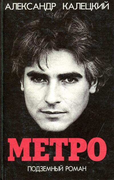 Аудиокнига Метро. Подземный роман