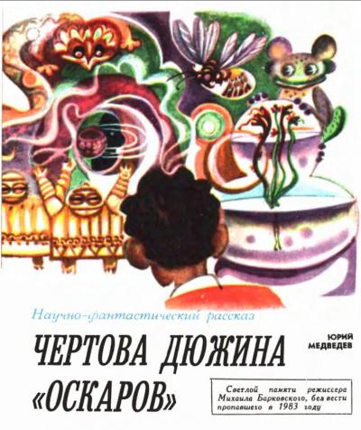 Аудиокнига Чертова дюжина Оскаров
